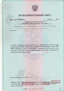 Исполнительный лист по взысканию Неустойки с застройщика ООО «ЛЕВ» – ЖК «Авентин» – Дело № А41-40722-19