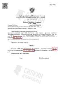 Решение по взысканию Неустойки с застройщика ООО «ЛОТАН» – ЖК Бутово парк 2 – Дело № А41-21692-18