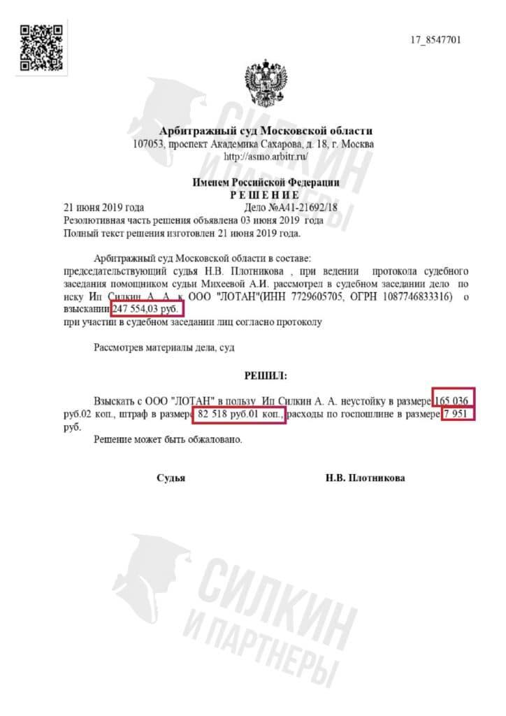 Решение по взысканию Неустойки с застройщика ООО «ЛОТАН»-ЖК Бутово парк 2 – Дело № А41-21692-18