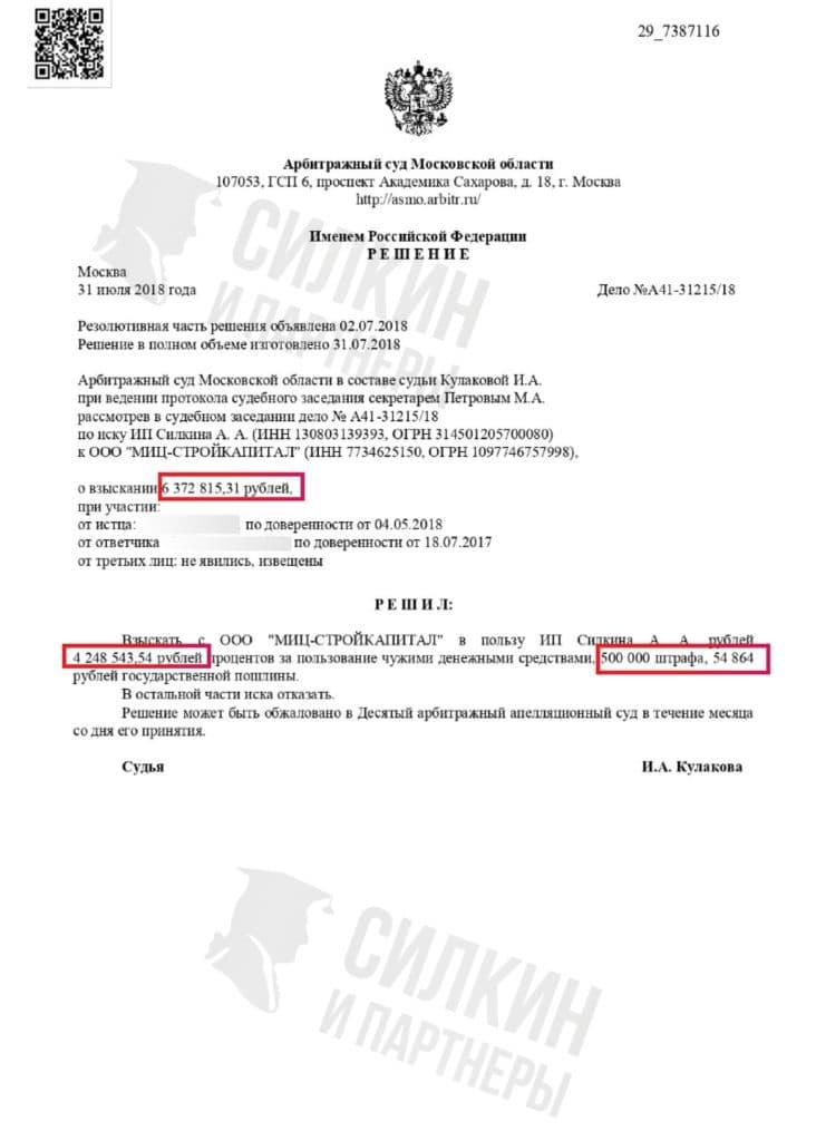 Решение по взысканию Неустойки с застройщика ООО«МИЦ-СТРОЙКАПИТАЛ» – ЖК Зеленые аллеи – Дело № А41-31215-18