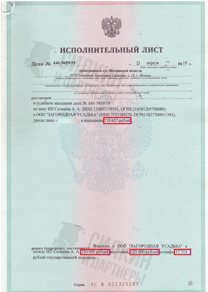 Исполнительный лист по взысканию Неустойки с застройщика ООО «Загородная усадьба» – Дело № А41-5659-19