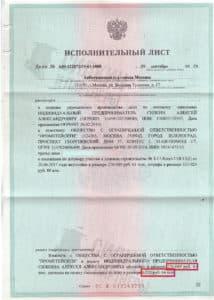 Исполнительный лист по взысканию Неустойки с застройщика ООО «Прометейсити» – Дело № А40-122072-19-61-1088