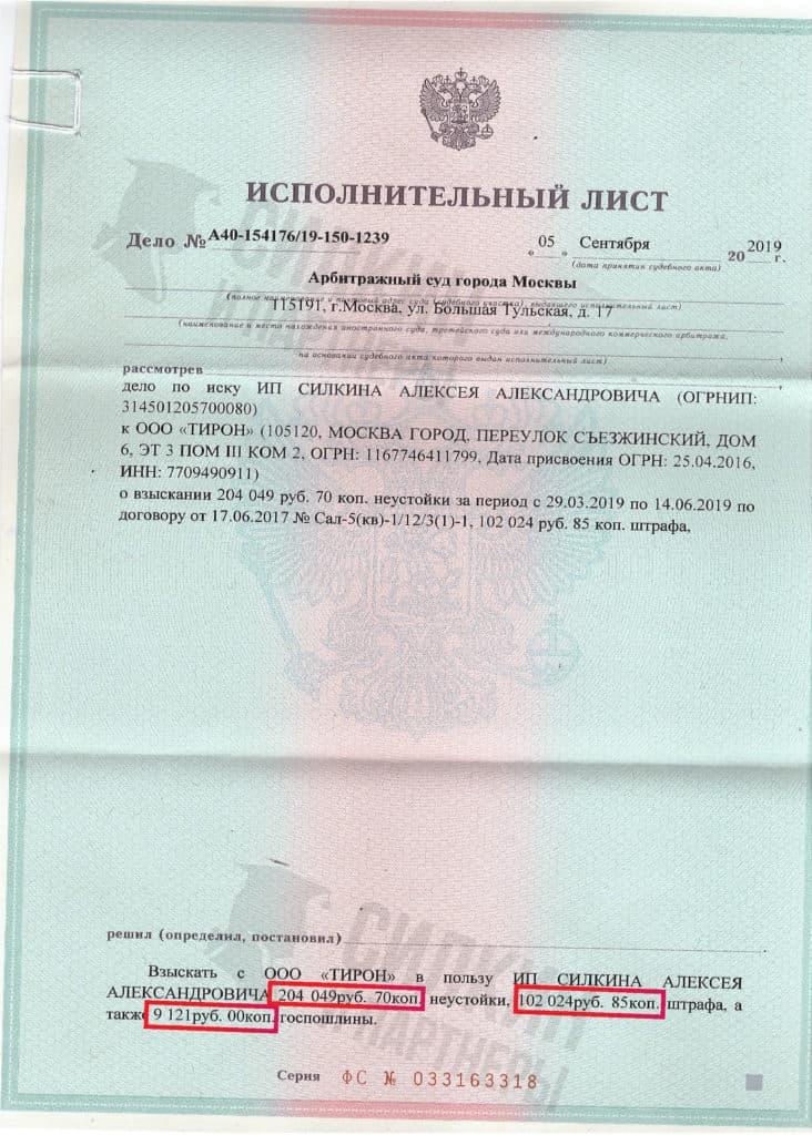 Исполнительный лист по взысканию Неустойки с застройщика ООО «Тирон» – Дело № А40-15476-19-150-1239