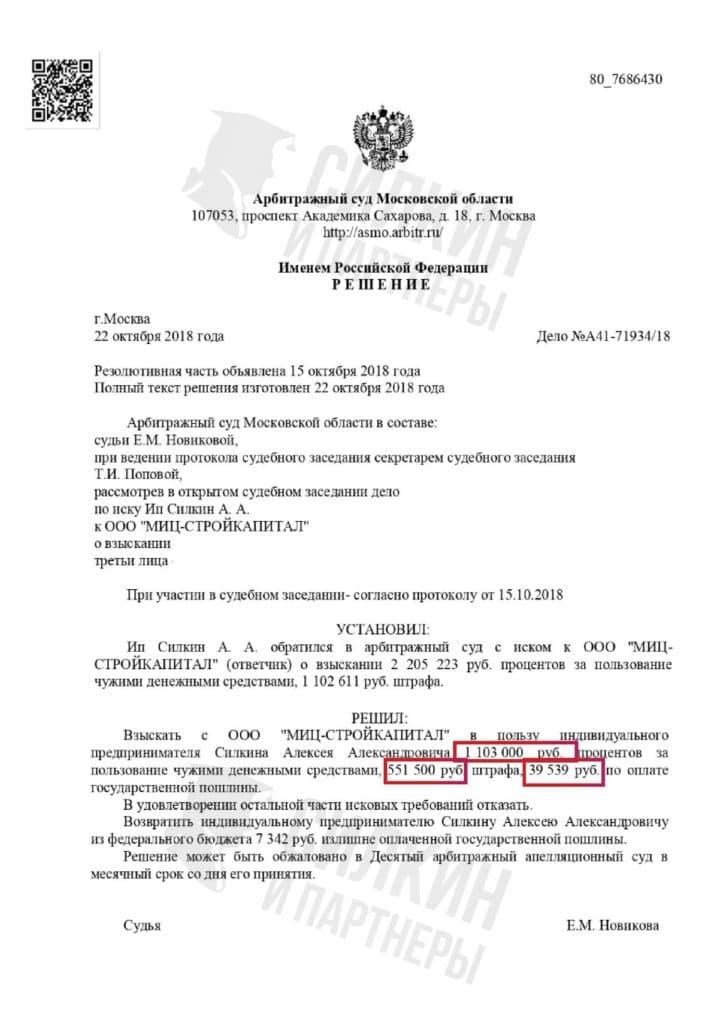 Решение по взысканию Неустойки с застройщика ООО«МИЦ-СТРОЙКАПИТАЛ» – ЖК Зеленые аллеи – Дело № А41-71934-18
