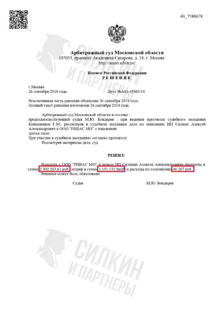 Решение по взысканию Неустойки с застройщика ООО «РИВАС МО» – ЖК Путилково – Дело № А41-45365-18