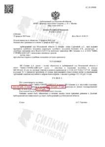 Решение по взысканию Неустойки с застройщика ООО «МИЦ-СТРОЙКАПИТАЛ» – ЖК «Зеленые аллеи» – Дело № А41-4149-19