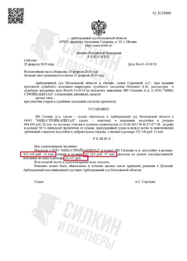 Решение по взысканию Неустойки с застройщика ООО «МИЦ-СТРОЙКАПИТАЛ» – ЖК Зеленые аллеи – Дело № А41-4149-19