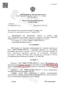 Решение по взысканию Неустойки с застройщика ООО «МИЦ-СТРОЙКАПИТАЛ» – ЖК Зеленые аллеи – Дело № А41-52505-18