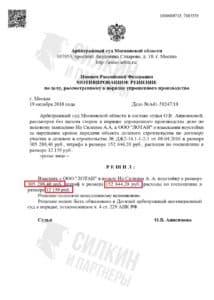 Решение по взысканию Неустойки с застройщика ООО «ЛОТАН» – ЖК «Бутово парк 2» – Дело № А41-59247-18