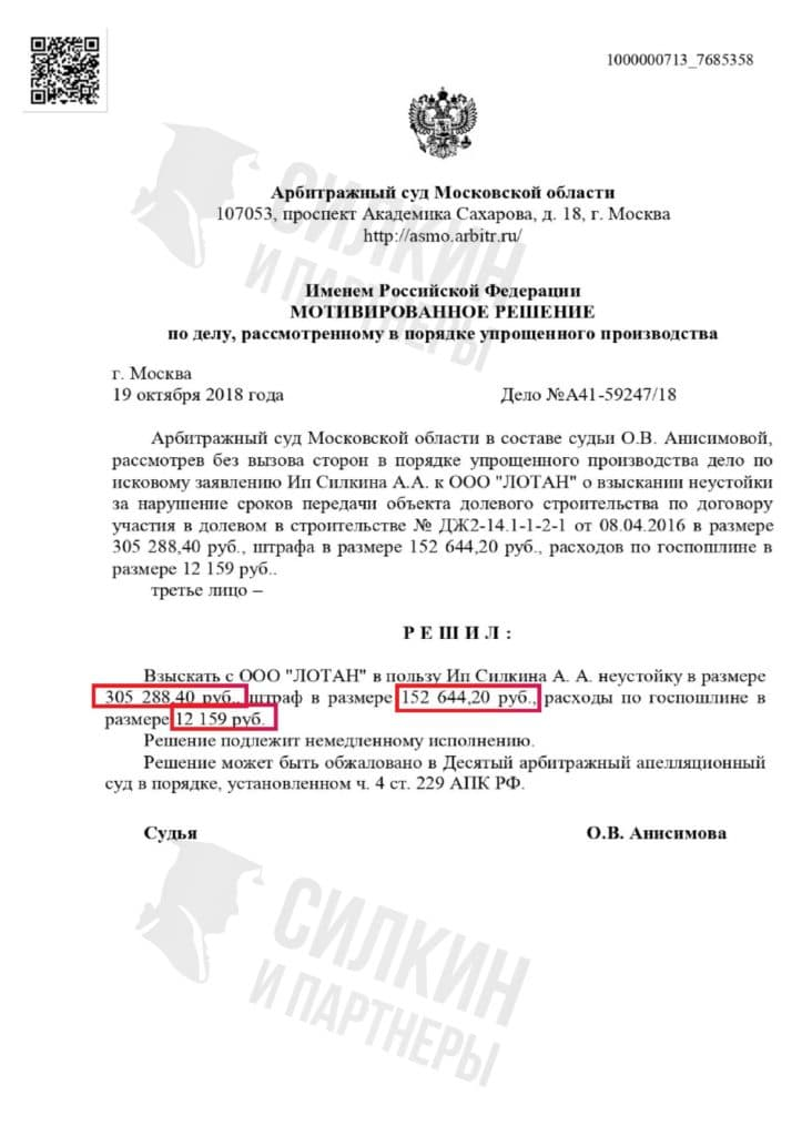 Решение по взысканию Неустойки с застройщика ООО «ЛОТАН» – ЖК Бутово парк 2 – Дело № А41-59247-18