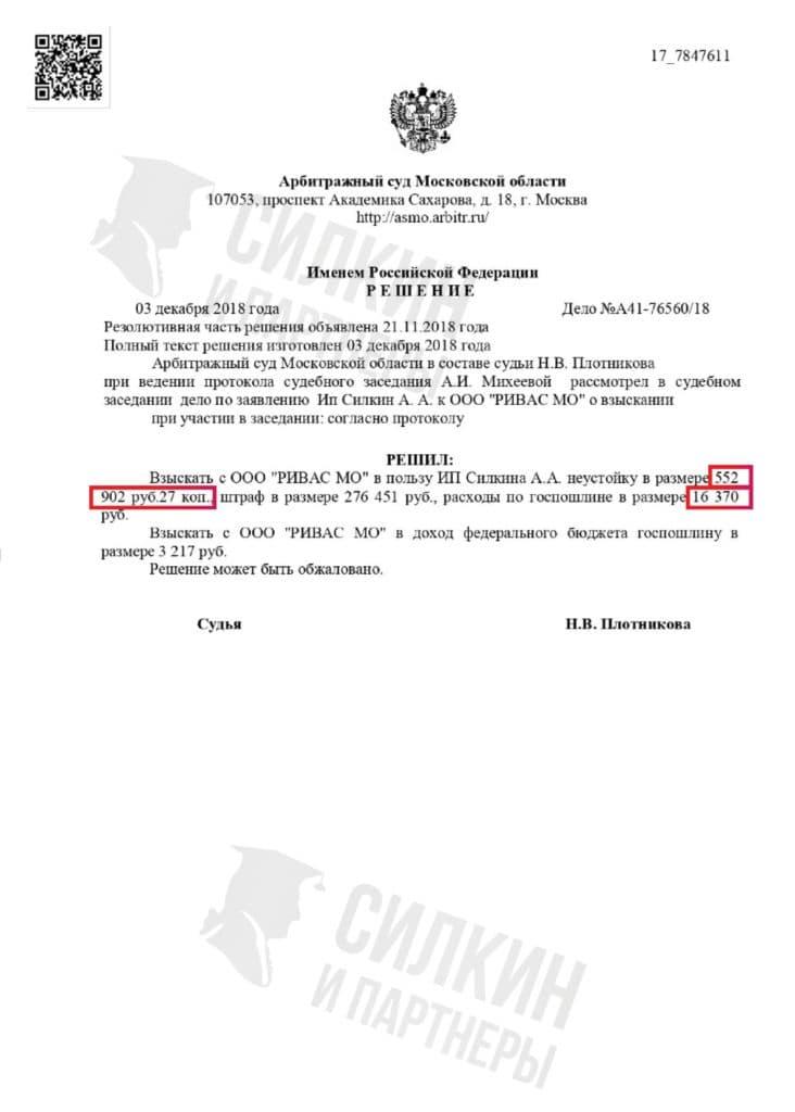 Решение по взысканию Неустойки с застройщика ООО «РИВАС МО» – ЖК Нахабино – Дело № А41-76560-18