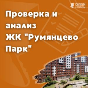 Проверка, анализ ЖК » Румянцево Парк»
