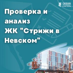Проверка, анализ ЖК Стрижи в Невском