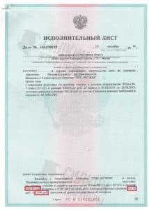 Исполнительный лист по взысканию Неустойки с застройщика ООО «ПИК Регион» – ЖК Левобережный – Дело № А41-67481-19