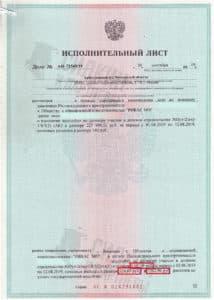 Исполнительный лист по взысканию Неустойки с застройщика ООО «РИВАС МО» – ЖК Путилково – Дело № А41-71549-19