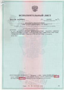 Исполнительный лист по взысканию Неустойки с застройщика ООО «МИЦ-СТРОЙКАПИТАЛ» – ЖК «Зеленые аллеи» – Дело № А41-56558-19