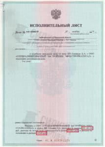 Исполнительный лист по взысканию Неустойки с застройщика ООО «МИЦ-СТРОЙКАПИТАЛ» – ЖК Зеленые аллеи – Дело № А41-41066-19