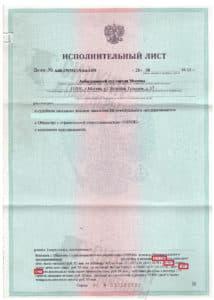 Исполнительный лист по взысканию Неустойки с застройщика ООО «Тирон» – Дело № А40-159351-19-64-1451
