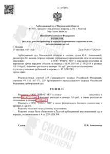 Решение по взысканию Неустойки с застройщика ООО «РИВАС МО» – ЖК «Путилково» – Дело № А41-72520-19