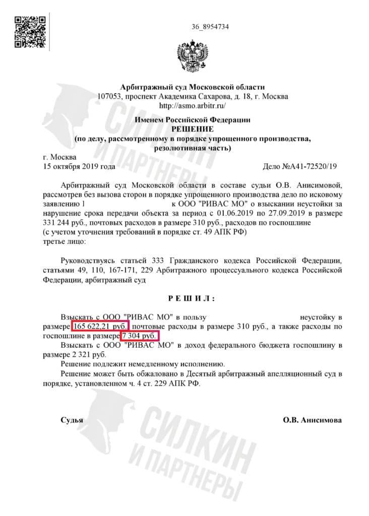 Решение по взысканию Неустойки с застройщика ООО «РИВАС МО» – ЖК Путилково – Дело № А41-72520-19