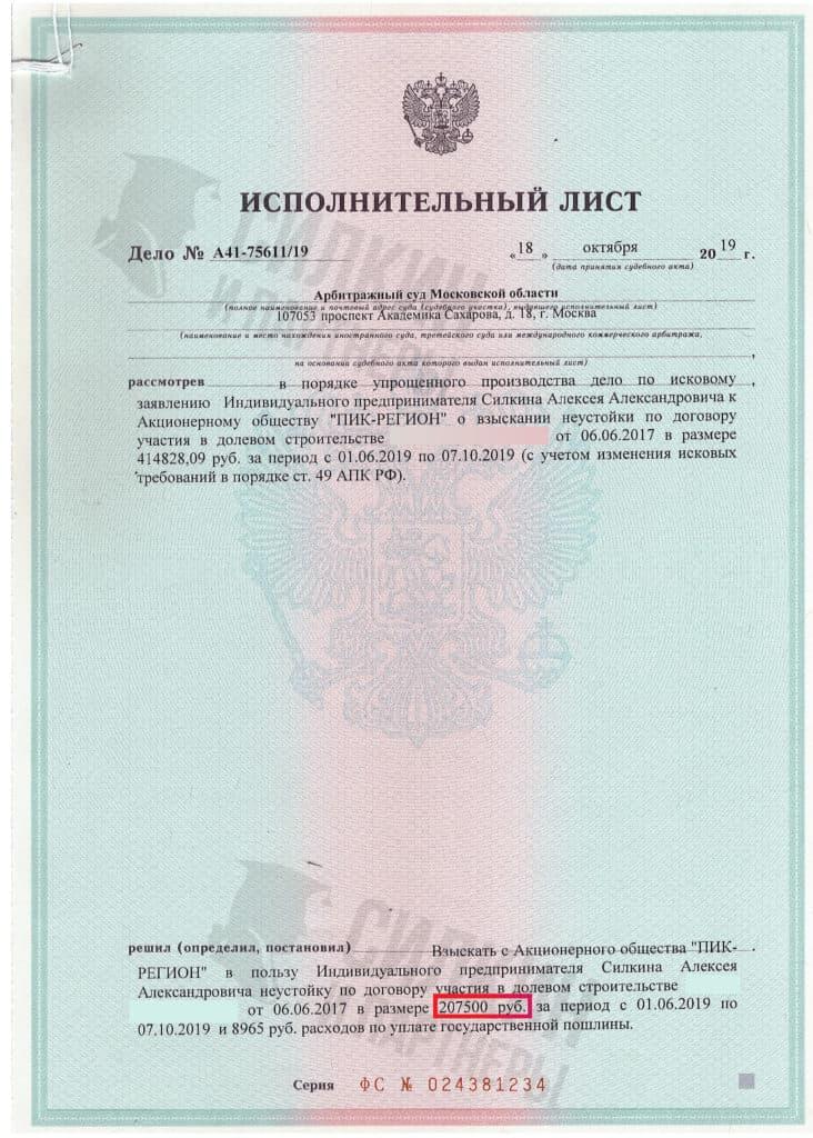 Исполнительный лист по взысканию Неустойки с застройщика ООО «ПИК Регион» – Дело № А41-75611-19