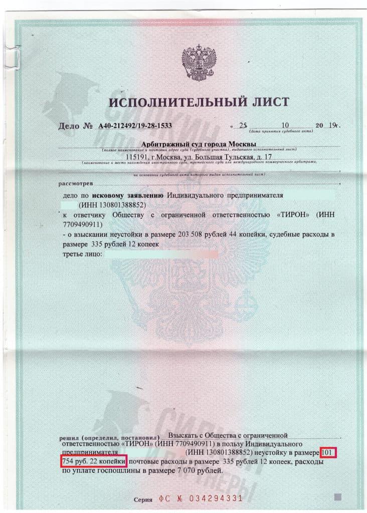 Исполнительный лист по взысканию Неустойки с застройщика ООО «Тирон» – Дело № А40-212492-19-28-1533