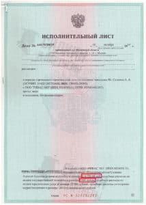 Исполнительный лист по взысканию Неустойки с застройщика ООО «РИВАС МО» – ЖК Путилково – Дело № А41-76788-19