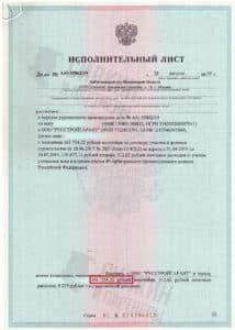 Исполнительный лист по взысканию Неустойки с застройщика ООО «РусСтройГарант» – Дело № А41-55862-19