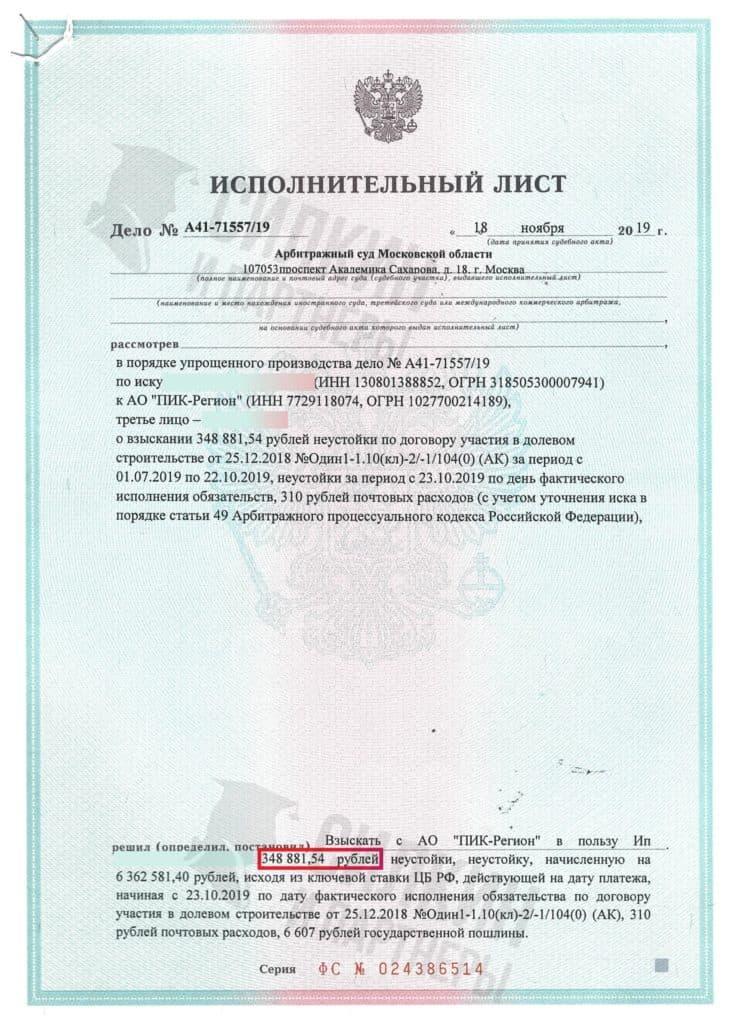 Исполнительный лист по взысканию Неустойки с застройщика ООО «ПИК Регион» – Дело № А41-71557-19