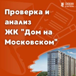 Проверка, анализ ЖК «Дом на Московском»