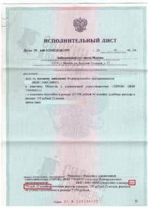 Исполнительный лист по взысканию Неустойки с застройщика ООО «Тирон» – Дело № А40-212492/19-28-1533