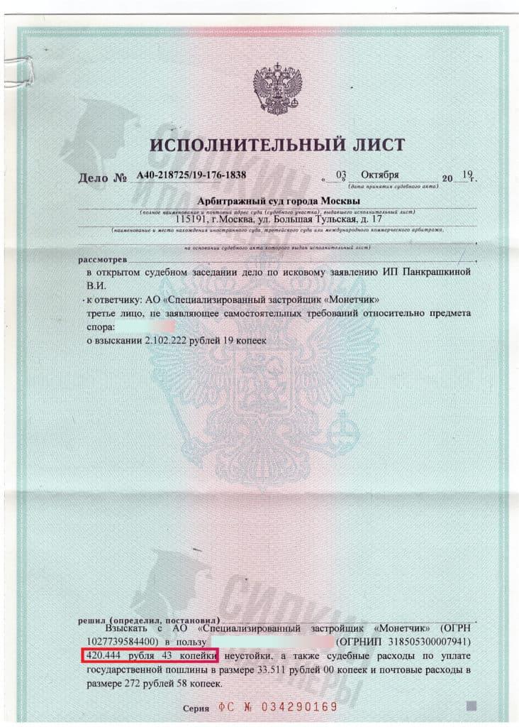 Исполнительный лист по взысканию Неустойки с застройщика ООО «Монетчик» – Дело № А40-218725/19-176-1838