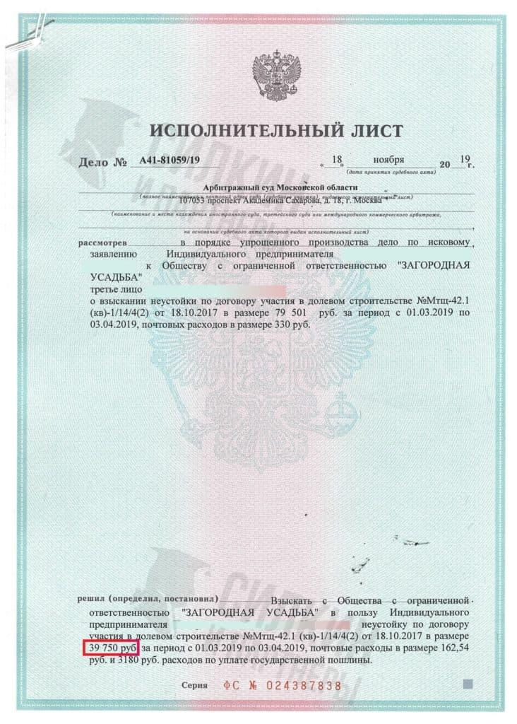 Исполнительный лист по взысканию Неустойки с застройщика ООО «Загородная усадьба» – Дело № А41-81059-19