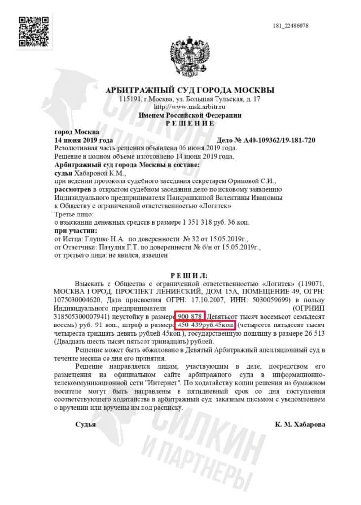 Решение по взысканию Неустойки с застройщика ООО «Логитек» – Дело № А40-109362/19-181-720
