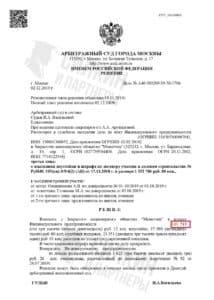 Решение по взысканию Неустойки с застройщика ЗАО «Монетчик» – Дело № А40-203289/19-50-1706