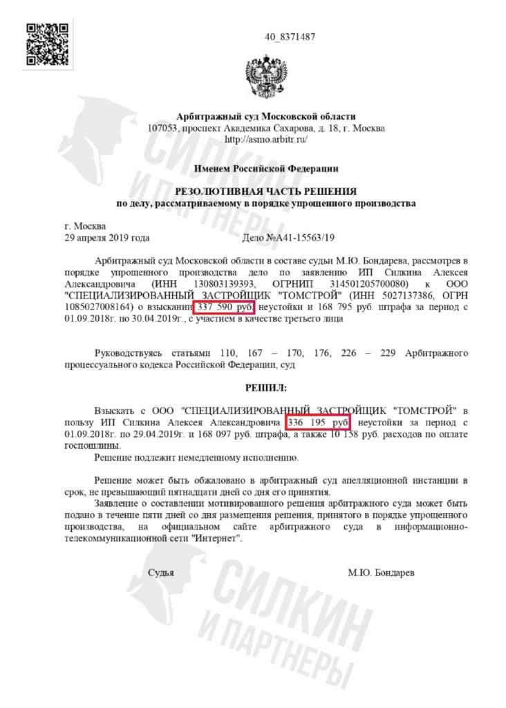 Решение по взысканию Неустойки с застройщика ООО «Томстрой» – Дело № А41-15563/2019