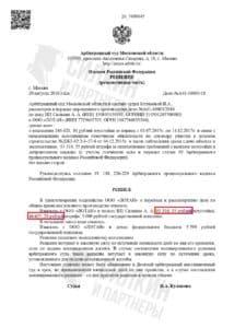 Решение по взысканию Неустойки с застройщика ООО «Лотан» – Дело № А41-48003/18