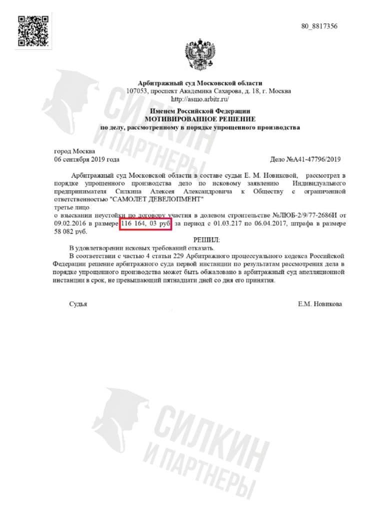 Решение по взысканию Неустойки с застройщика ООО «Самолет Девелопмент» – Дело № А41-47796/2019