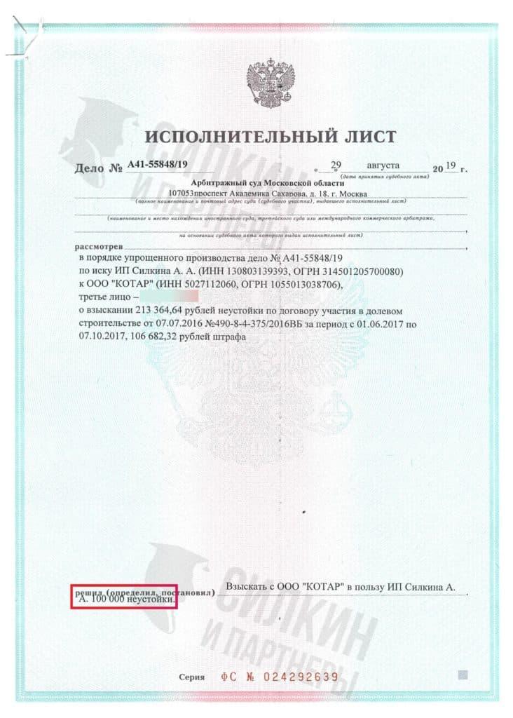 Исполнительный лист по взысканию Неустойки с застройщика ООО «Котар» – Дело № А41-55848/19