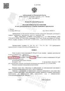 Решение по взысканию Неустойки с застройщика АО «ПИК-РЕГИОН» – Дело № А41-68186/19