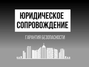 Юридическое сопровождение сделок с недвижимостью — гарантия безопасности