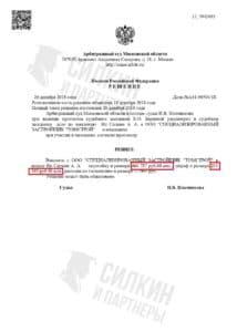 Решение по взысканию Неустойки с застройщика ООО «Томстрой» – Дело № А41-96504/2018