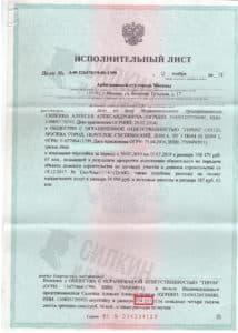 Исполнительный лист по взысканию Неустойки с застройщика ООО «Тирон» – Дело № А40-226470/19-85-1399