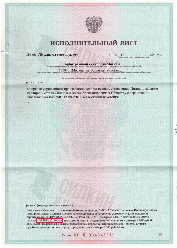 Исполнительный лист по взысканию Неустойки с застройщика ООО «Монарх-Укс» – Дело № А40-241170/19-64-1990