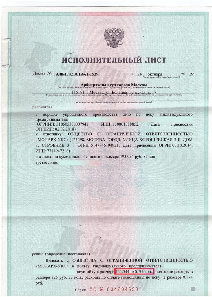 Исполнительный лист по взысканию Неустойки с застройщика ООО «Монарх-Укс» – Дело № А40-174210/19-61-1529