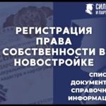 Регистрация права собственности в новостройке