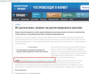 Мы на ПРАВО.ru – самое авторитетное издание для юристов