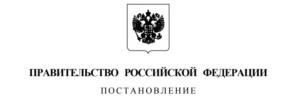 Постановления Правительства РФ № 423 от 2 апреля 2020 года