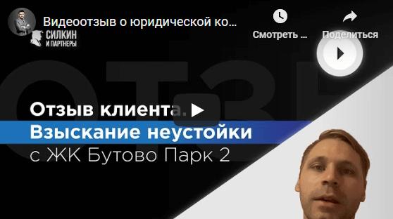 Видеоотзыв клиента – Взыскание Неустойки с застройщика – ЖК Бутово парк 2
