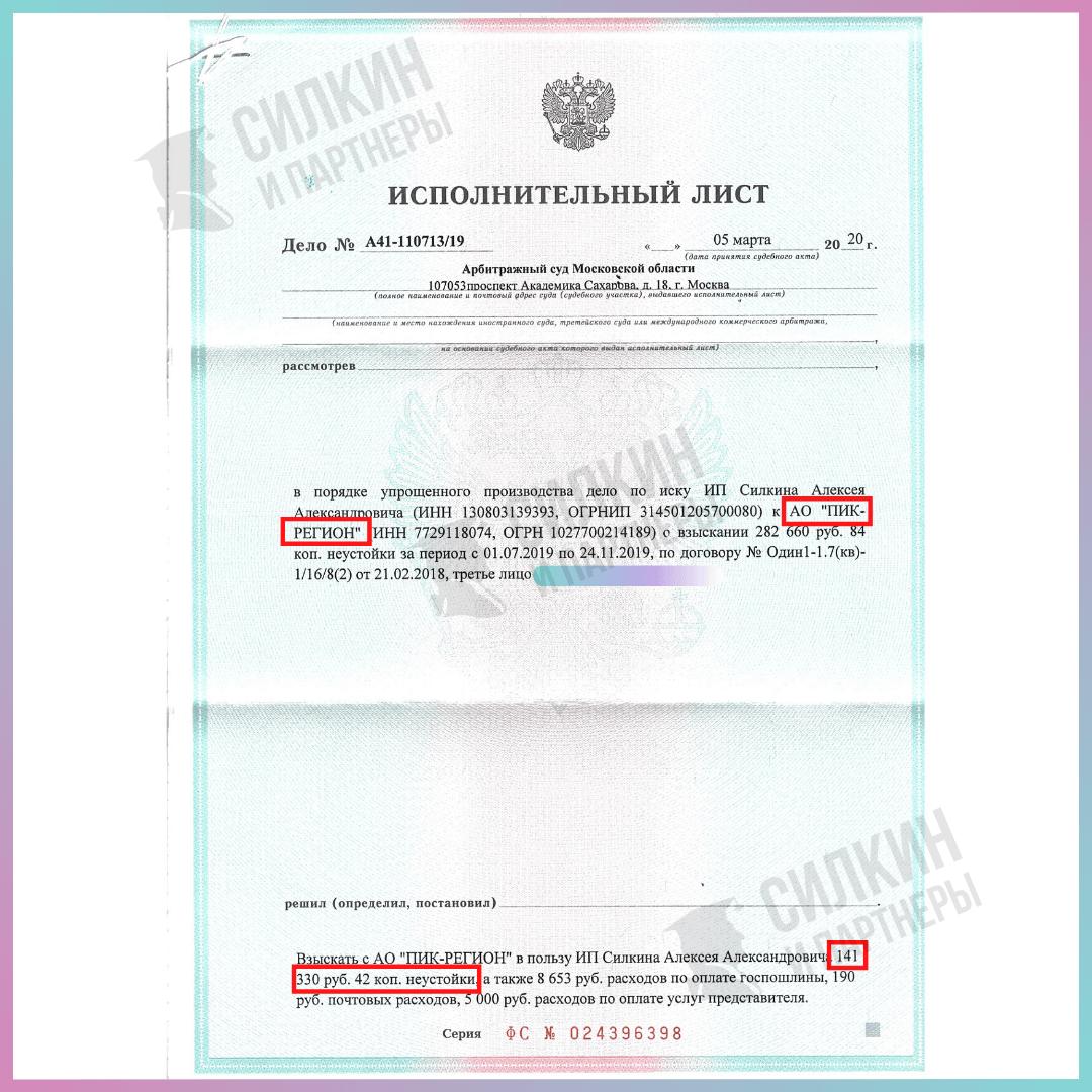 Исполнительный лист по взысканию Неустойки с застройщика АО «ПИК-Регион» – Дело № А41-110713/19